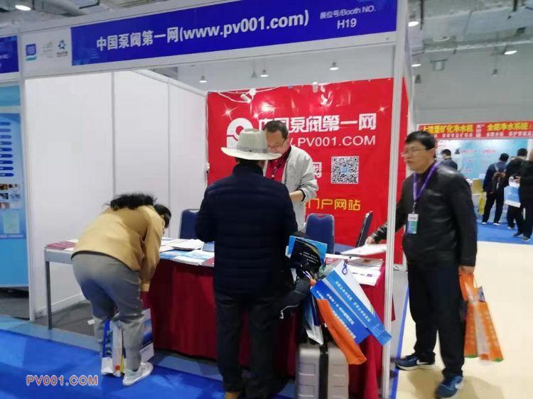 中国泵阀第一网受邀参加2019 山东国际水展、济南泵阀展3
