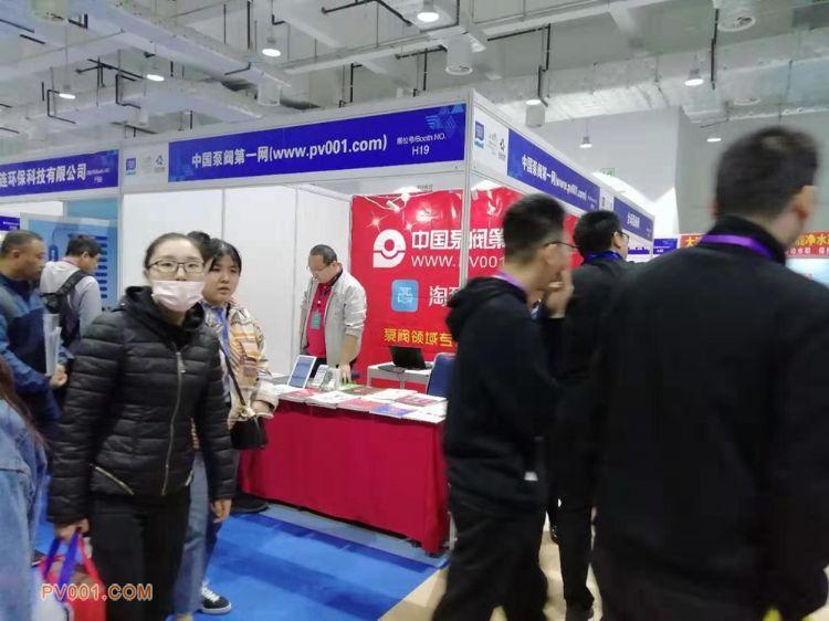 中国泵阀第一网受邀参加2019 山东国际水展、济南泵阀展5