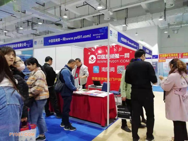 中国泵阀第一网受邀参加2019 山东国际水展、济南泵阀展4