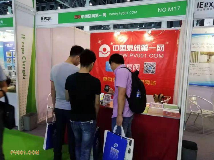 中国泵阀第一网受邀参加首届中国环博会成都展7