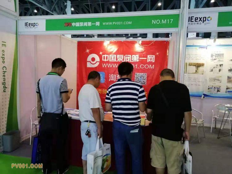 中国泵阀第一网受邀参加首届中国环博会成都展9