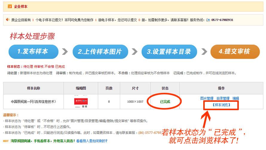 中国泵阀第一网电子样本自助发布
