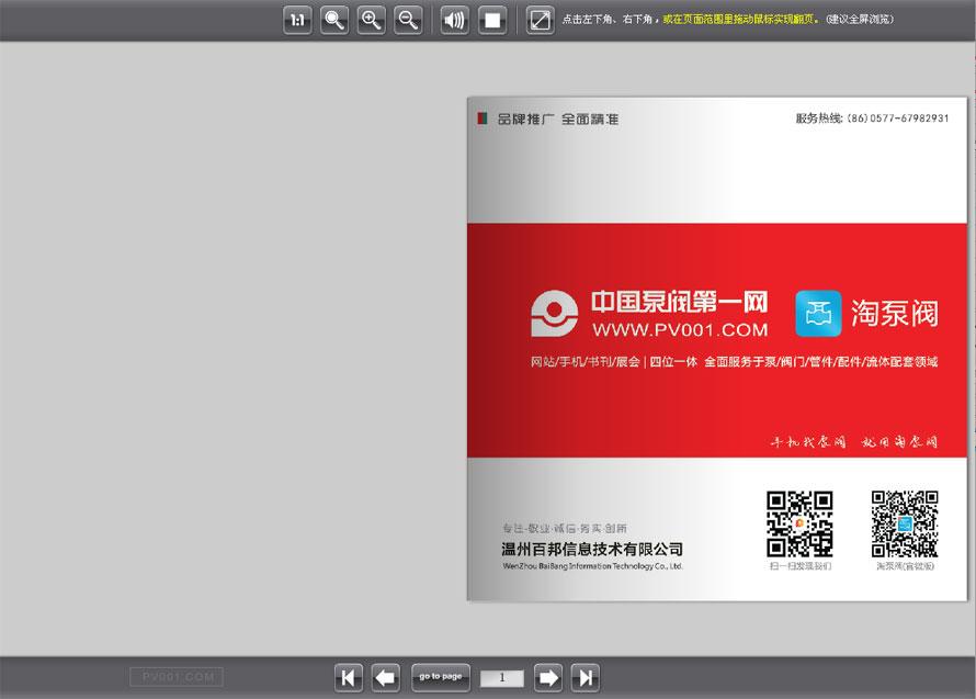 中国泵阀第一网电子样本-案例