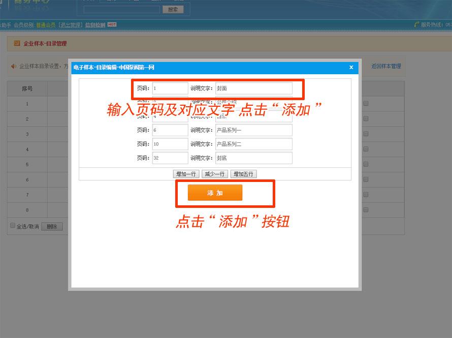 中国泵阀第一网企业电子样本免费发布-目录管理