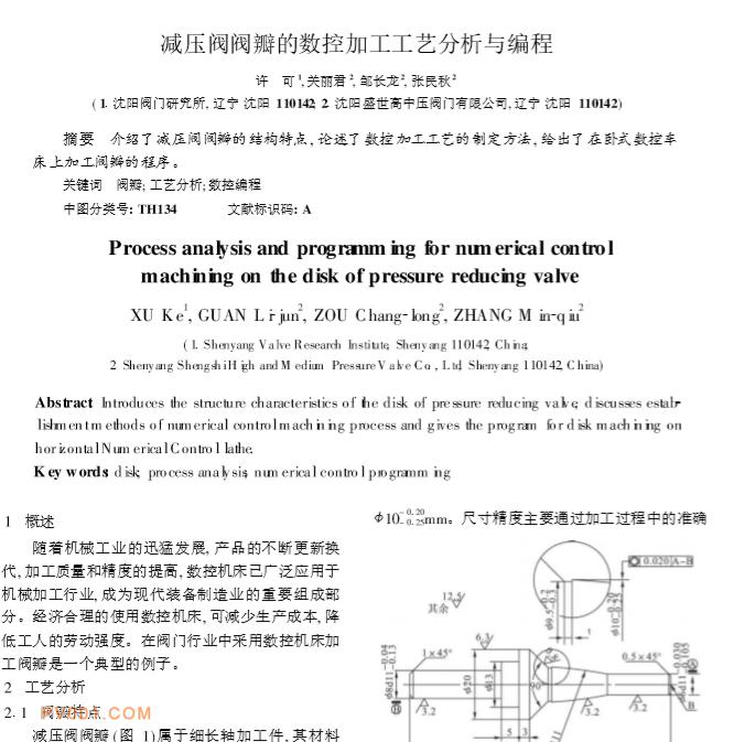 减压阀阀瓣的数控加工工艺分析与编程