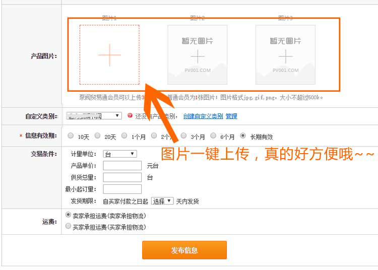 中国泵阀第一网商务中心(会员中心)产品发布图片上传功能完成升级!