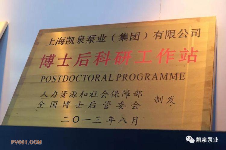 上海凯泉泵业(集团)有限公司 博士后科研工作站
