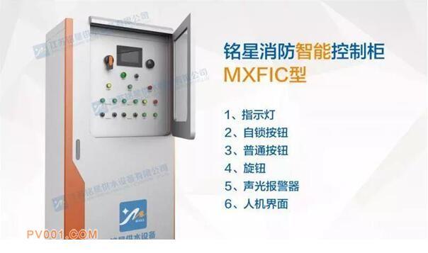 江苏铭星供水设备有限公司防防控制柜