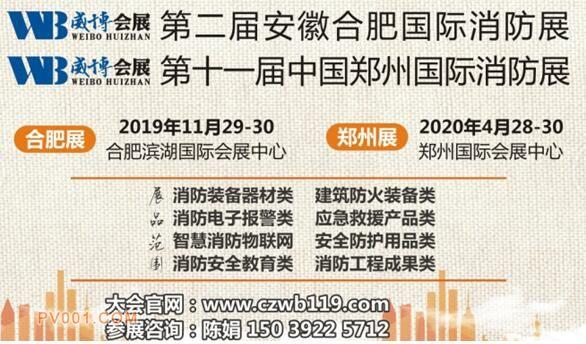 第2届安徽合肥国际消防展