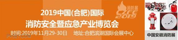 江苏铭星供水设备有限公司参加第2届安徽合肥国际消防展