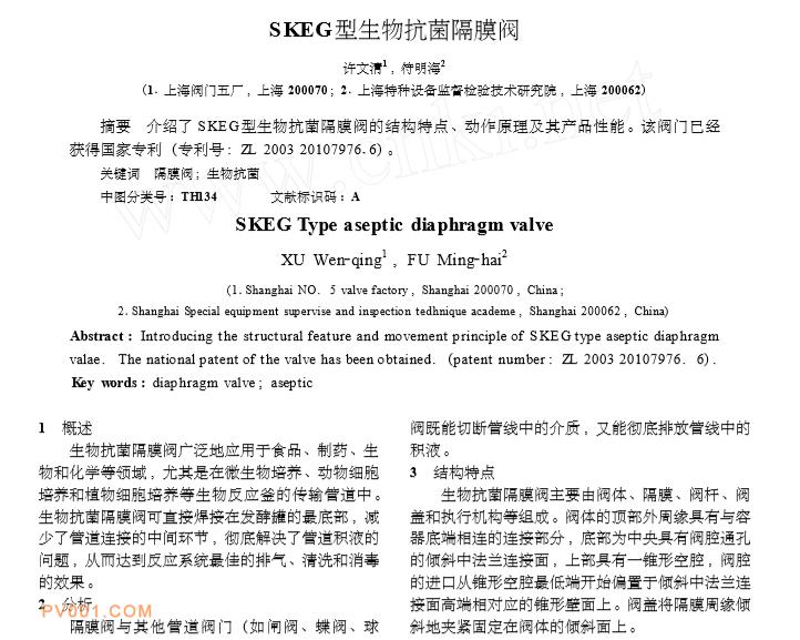 SKEG型生物抗菌隔膜阀