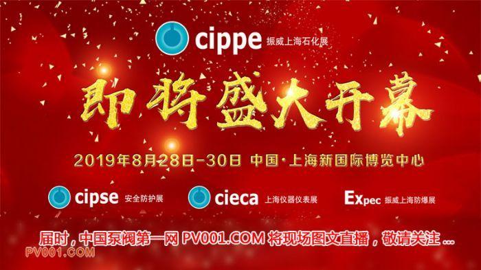 中国泵阀第一网受邀参加第十一届上海国际化工技术装备展览会|泵阀展
