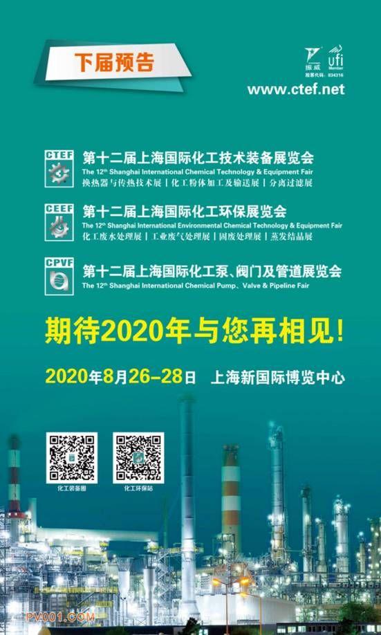 第十一届上海化工装备展圆满闭幕7