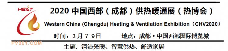 2020中国西部(成都)供热暖通展(热博会)