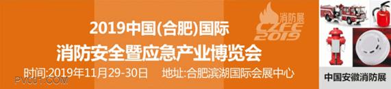 2019中国(合肥)消防安全暨应急产业博览会