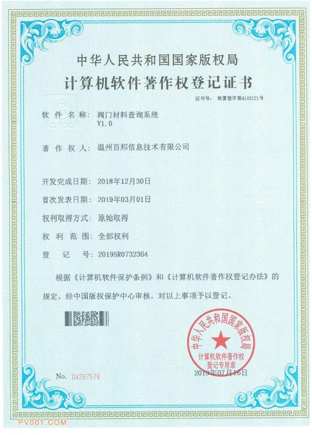 中国泵阀第一网《阀门材料查询系统》获得国家软件著作登记证书!