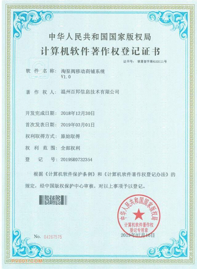 中国泵阀第一网《淘泵阀移动商铺系统》获得国家软件著作登记证书!