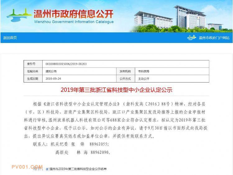 2019年第三批浙江省科技型中小企�I�J定公示