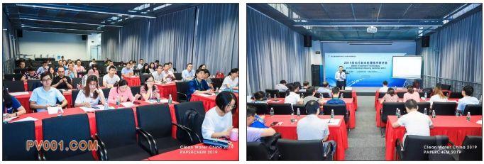 2019石化工业水处理技术研讨会
