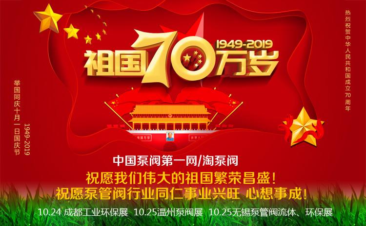 中国泵阀第一网2019庆祝国庆,祝祝愿我们伟大的祖国繁荣昌盛!