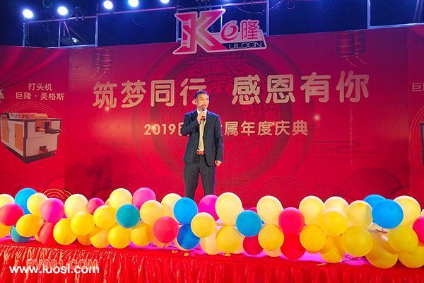 巨隆集团董事长陈巨添先生新年贺词