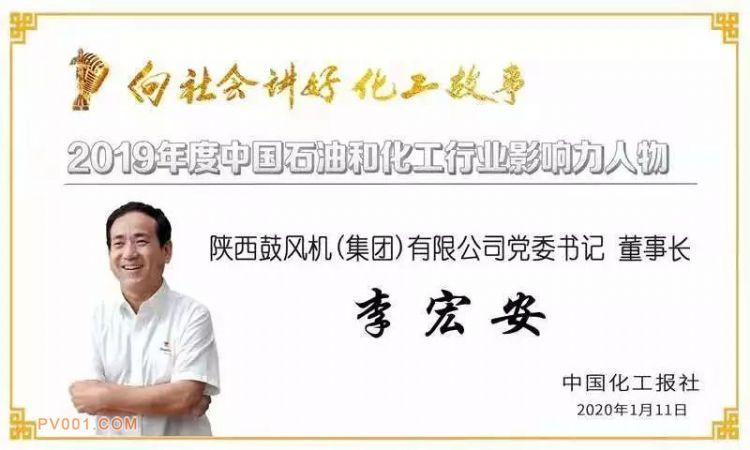 """陕鼓集团李宏安董事长荣获""""2019年度中国石油和化工行业影响力人物""""称号"""
