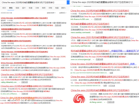 2020 杭州消防展��您��占�A�|消防大市��
