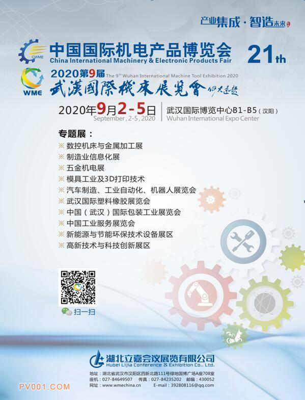2020第九�梦�h���H�C床展�[��邀�函