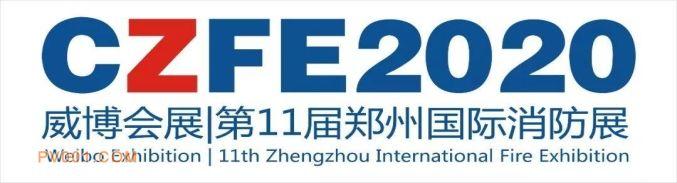 2020第11�绵�州���H消防展邀�函3