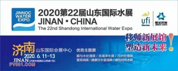 2020第22届山东国际给排水、水处理及管泵阀展览会