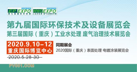 精彩续燃!2020重庆国际环保展暨工业水处理废气治理技术展与您重庆相聚!