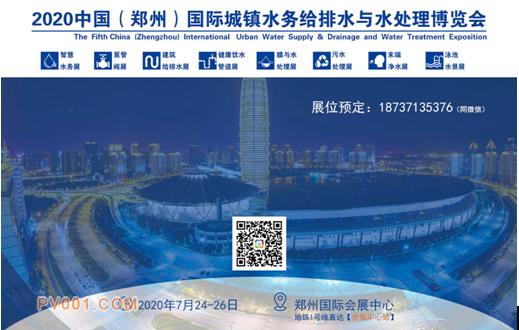 2020第五届中国(郑州)国际水展暨城镇水务给排水技术设备与水处理博览会邀请函