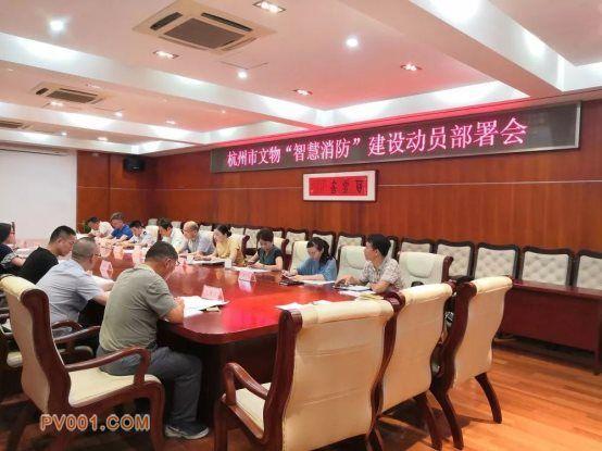 """杭州市将对""""智慧消防系统""""补助 2020中国智慧消防峰会7月在杭州召开"""