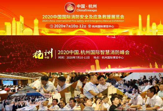 2020中国国际消防安全及应急救援展览会、2020中国智慧消防峰会