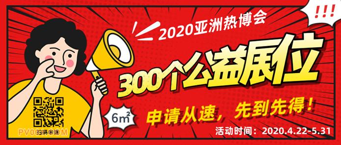 公益在行动,2020亚洲热博会300个公益展位,仅剩不到100个!