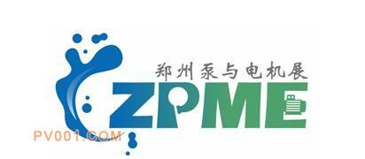 2020中国郑州泵与电机展邀请函