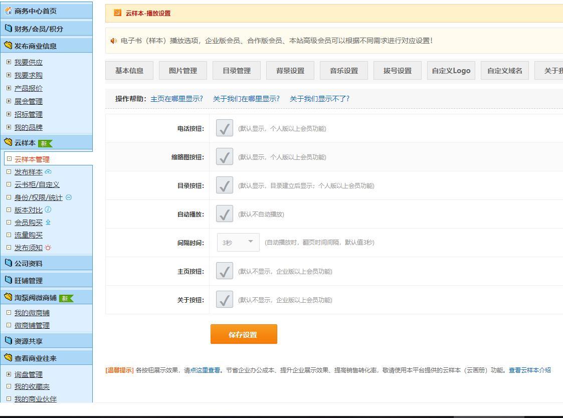 中国泵阀制造网平台云样本系统即将上线,敬请关注!