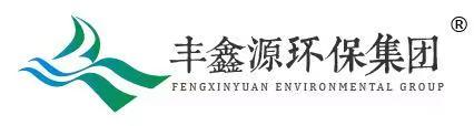 品牌:江苏丰鑫源环保集团有限公司
