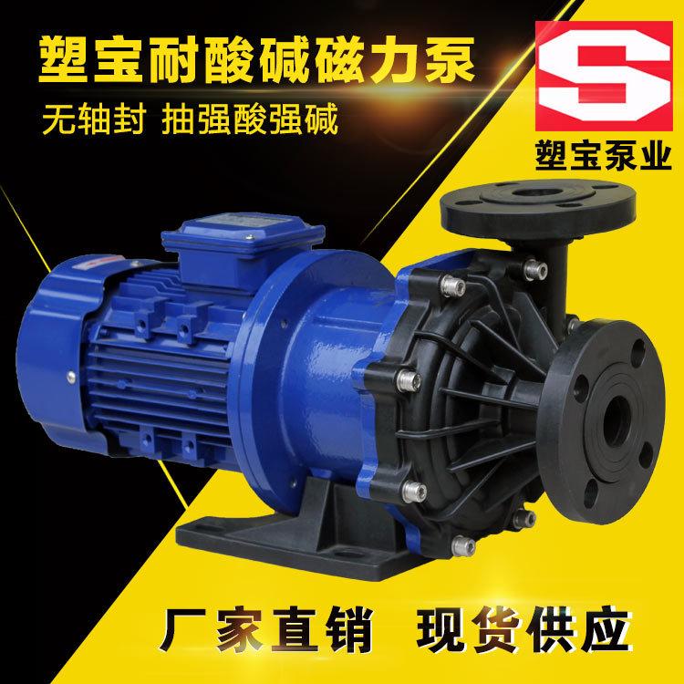 塑宝磁力泵(2)