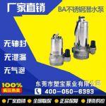 供应塑宝不锈钢潜水泵,不锈钢污水提升泵,污水处理离心泵