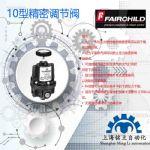 供应美国仙童FAIRCHILD 10型气动精密调节阀