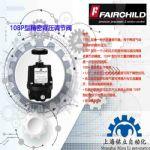 供应美国仙童FAIRCHILD 10BP型气动精密背压调节阀