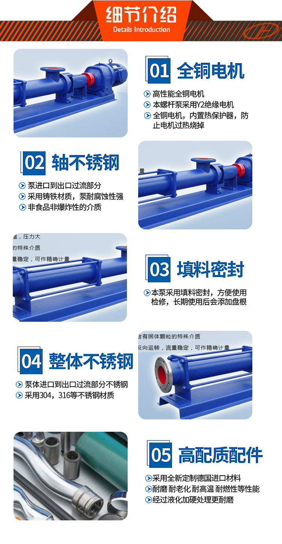 正奥G螺杆泵产品内页17-09