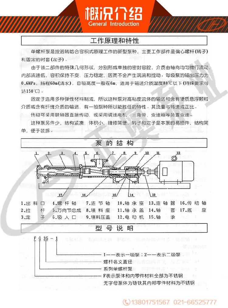正奥G螺杆泵产品内页17-02