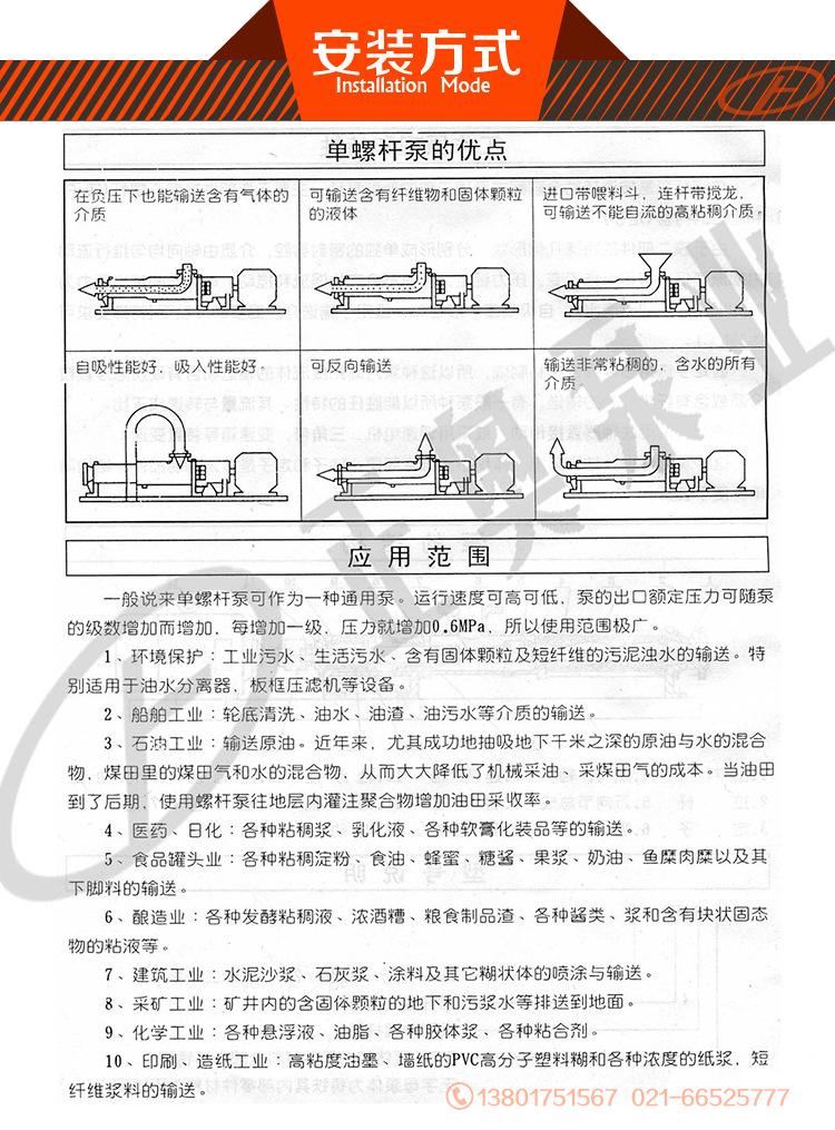 正奥G螺杆泵产品内页17-03