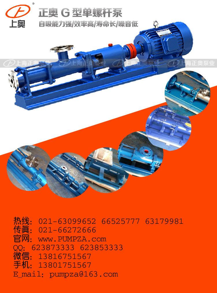 正奥G螺杆泵产品内页17-11