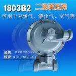 供应AMCO减压阀,1803B2 1寸液化气减压阀/原装正品
