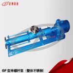 G50-1P型整体不锈钢螺杆泵 5.5kw无堵塞耐腐蚀泵