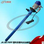 上奥牌JK-3B-7RPP防爆型塑料电动油桶泵耐腐蚀油泵