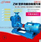 50ZW10-20防爆型铸铁自吸式排污泵 无泄漏自吸水泵